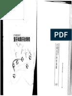 宋澤萊〈打牛湳村:笙仔與貴仔的傳奇〉.rotated (1)