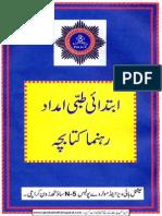First a Ur (Iqbalkalmati.blogspot.com)