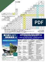 Yakushima bus prices