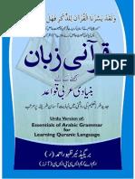 Arabic grammar Urdu