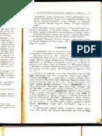 ლოგიციზმი, არნ. ჩიქობავა, მარტივი წინადადების პრობლემა ქართულში. 1968წ.