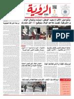 Alroya Newspaper 22-11-2015