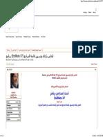 برنامج (EndNote X7) الخاص بكتابة وتنسيق قائمة المراجع _ منتديات كتاب العرب