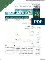 الإبلاغ عن الفساد الإداري - إسلام ويب - مركز الفتوى