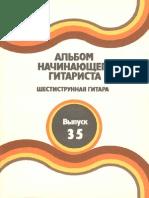 Albom Nachinayuschego Gitarista Vypusk 35