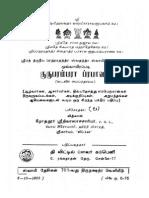 Guru Parampara Prabhavam 1