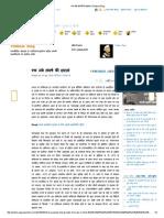 एक लंबे संघर्ष की दास्तां _ Political Blog