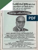 RPI Nayaparipadikal