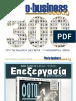 Photobusiness Weekly 300