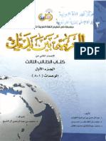 Al Arabi bin Yadik 3-A.pdf
