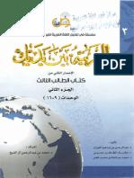 Al Arabi bin Yadik 3-B.pdf