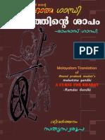 Gandhi Bharathatthinte Shaapam