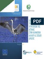 Attica Wetland Klimatiki_pat_ekby