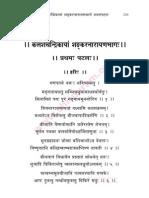 03 Kalasachandrikayam Shankaranarayana Bhagam
