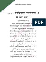 05 Kalasachandrikayam Skandabhagam