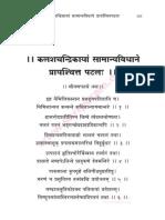 09 Kalasachandrikayam Saamanyavidhane Praayaschithabhagam