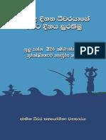 Vgssf Hand Book Sinhala 21.11.2015