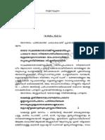 Tantra Samucchayam (Malayalam) Chapter - 10