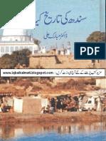 Sindh His (Iqbalkalmati.blogspot.com)