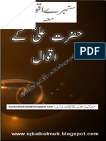 Hazrat Ali a (Iqbalkalmati.blogspot.com)