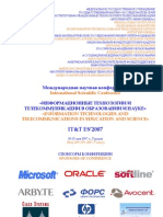 статьи конференции 2007