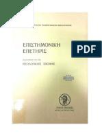 Panagiotis Hristou, Conceptul celor doua cunoasteri