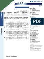 国泰君安ETF.pdf