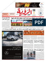 Alroya Newspaper 24-11-2015
