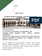 Αντίγραφο από DELTIO  TYPOY Polemiko  Moyseio.pdf