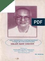 Dhammachari Kumpazha Damodaran