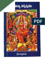 05 SriVidya Sarvasvam -  Kamakala vilasam of Punyananda Muni 188 Pages.pdf