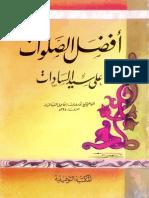 Afzal Ul Salawat Ala Syedul Sadaat by Imam Yousuf Bin Ismaeel Nabhani