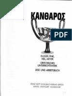 Kantharos [Elliger, Fink, Heil, Meyer]