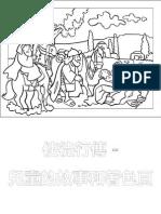 使徒行傳 - 兒童的故事和著色頁