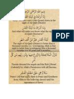 سورة القدر Sura Al-Qadr