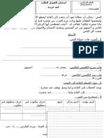 اختبار الفصل الثالث في اللغة العربية للسنة الثانية