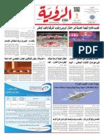Alroya Newspaper 25-11-2015
