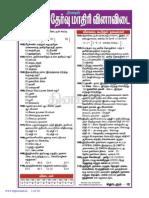 Dinakaran VAO 12-22 final.pdf