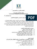 خطة مساق مقرر تحليل المناهج وتطويرها Ed601
