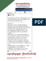 Anti-military Dictatorship in Myanmar 0437
