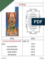 Bhuvaneswari Dasa Maha Vidya Telugu