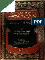 (الإِمَامُ أَبوُ بَكِرٍ الرَّازِي الجَصَّاص وَ مَـنْـهَـجُـهُ فِي الـتَّـفْـسِـيـر) - Imam Ebu Bekr er-Razi el-Džessas i njegova metodologija u tumačenju Kur'ana