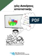 Βιοστατιστική.pdf