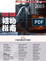 Sunset District Holiday Gift Guide 2015 - Chinese
