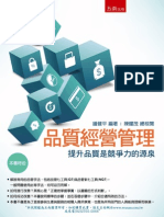 1FTT品質經營與管理試閱檔
