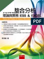 1h95傳統整合分析理論與實務:Ess&Excel