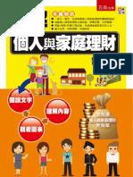 1FTP圖解個人與家庭理財-試閱讀檔