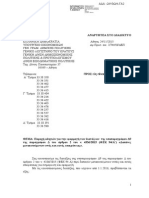 ΥΠΟΥΡΓΕΙΟ ΟΙΚΟΝΟΜΙΚΩΝ-ΕΓΚΥΚΛΙΟΣ ΓΙΑ ΤΗΝ ΠΑΡΟΧΗ ΟΔΗΓΙΩΝ ΓΙΑ ΤΙΣ ΜΕΤΑΚΙΝΗΣΕΙΣ ΤΩΝ ΥΠΑΛΛΗΛΩΝ (74450-2015)