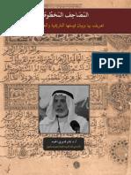 masahif_qaduri