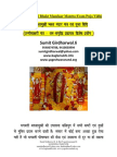 Baglamukhi Bhakt Mandaar Mantra for Wealth Money